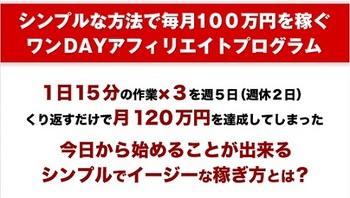 ワンデイアフィリエイトプログラム 高良海人.jpg